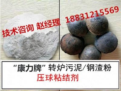 """""""买比赛app牌""""钢厂转炉污泥/钢渣粉压球在线体彩购买"""